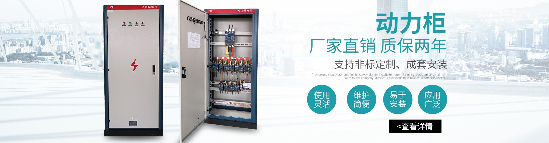 低压非标biwei必威、PLC逻辑控制柜、节能biwei必威