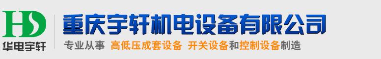 重庆宇轩机电设备有限公司