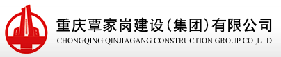 重庆覃家岗建设(集团)有限公司